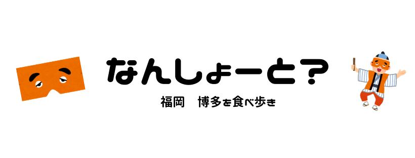 福岡グルメ食べ歩き・博多弁でご紹介「なんしょーと?」