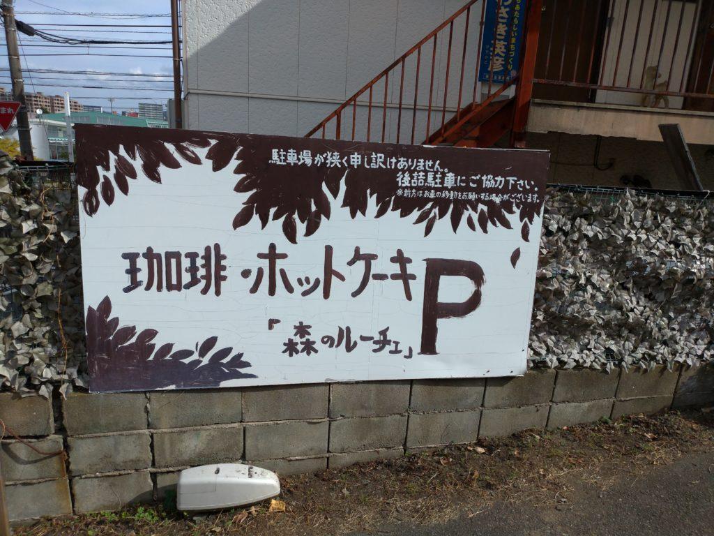 森のルーチェ駐車場