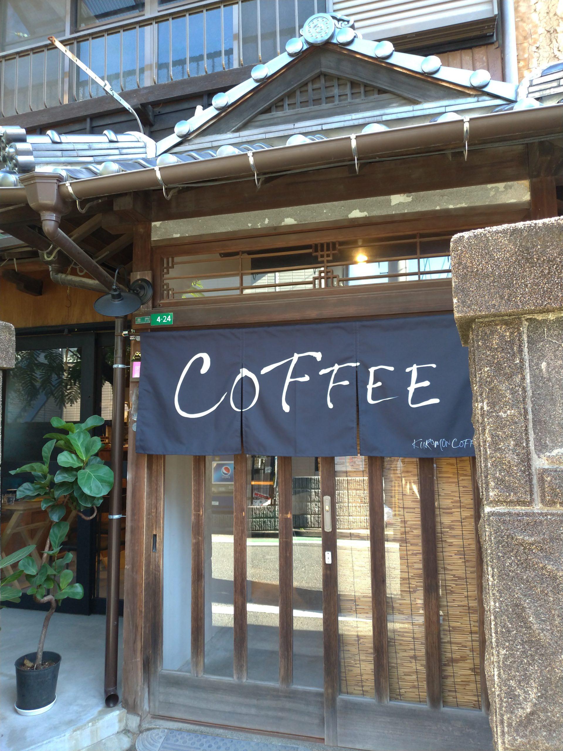 クロモンコーヒー